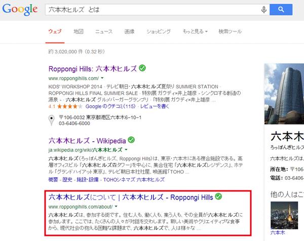 roppongi_hills_google