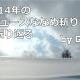 2014news_matome