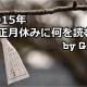 2015newyear_books