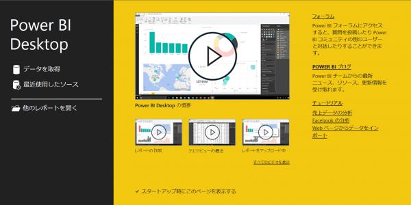 powerBI_desktoP_tutorial.png