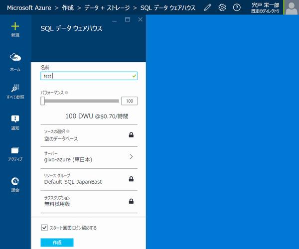 azure_sql_data_warehouse12