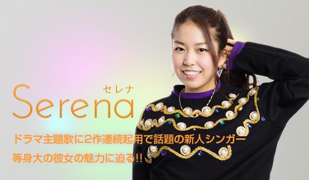 【インタビュー】Serena ドラマ主題歌に2作連続起用で話題の新人シンガー 等身大の彼女の魅力に迫る!!