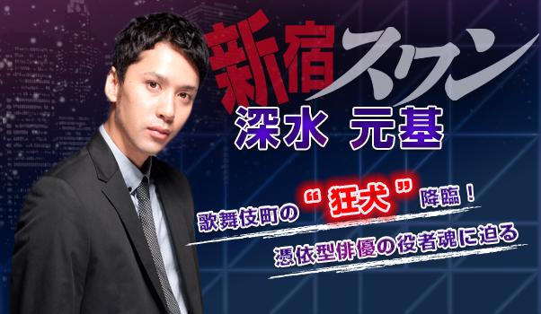 20150527_banner_FUKAMIMOTOKI