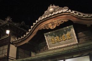 KEYTALK_道後温泉