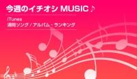 20150415_01_banner_iTunes7