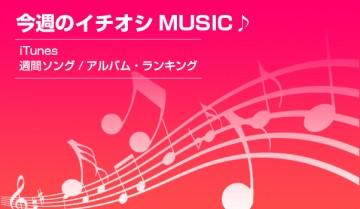 平井堅のCMソングがソング・ランキング初登場1位に!アルバムでは赤西仁の最新作が上位にランクイン!!< iTunes >