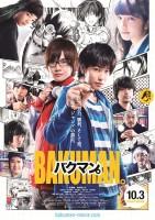 04_bakuman_B1