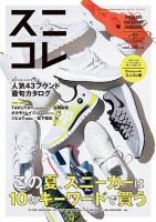 SC00.スニコレ表紙画像