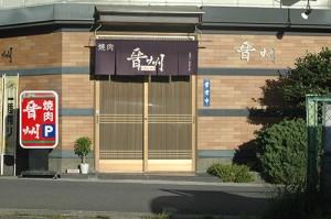shinsyu2