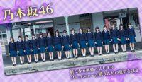 20151028_01_banner_NOGIZAKA46