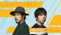 20151111_01_banner_SukimaSwitch