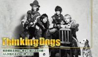 20151111_banner_thinkingdogs