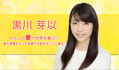 20151112_kurokawamei