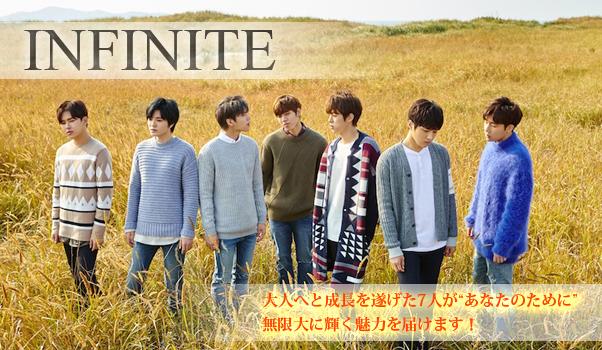 20151225_banner_INFINITE