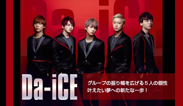 20160106_02_banner_Da-iCE