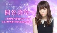 20160205_01_banner_kiritani_mirei