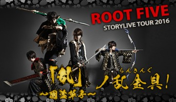 【『ROOT FIVE STORYLIVE TOUR 2016『乱』〜國盗草子〜』企画】其の六・ツアーで起こった爆笑エピソードBEST3
