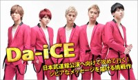 20160406_01_banner_Da-iCE