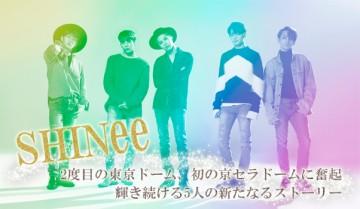 【インタビュー】SHINee 2度目の東京ドーム、初の京セラドームに奮起 輝き続ける5人の新たなるストーリー