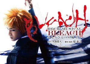 「ROCK MUSICAL BLEACH」が4年ぶりに上演決定!Dream5・高野洸が黒崎一護役を演じる!!