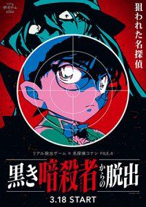 『リアル脱出ゲーム』×『名探偵コナン』第4弾、史上最大規模の全国ツアーを開催中!!