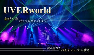 【インタビュー】UVERworld 結成15年経ってもカッコいい! 積み重ねたバンドとしての強さ
