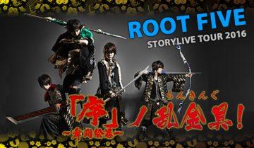 【『ROOT FIVE STORYLIVE TOUR 2016『序』〜舞闘絵巻〜』企画】其の二・石城結真(みーちゃん)のツアー必需品BEST3
