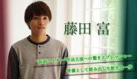 20160629_01_banner_FujitaTomu