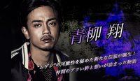 20160713_02_banner_Aoyagi