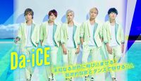 20160720_01_banner_DaiCE