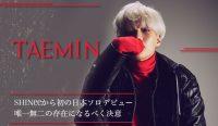 20160727_01_banner_taemin