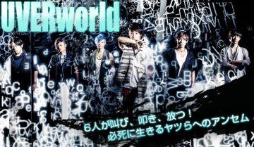 【インタビュー】UVERworld 6人が叫び、叩き、放つ! 必死に生きるヤツらへのアンセム