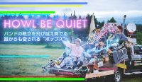 20160803_02_banner_HOWL-_BE_QUIET