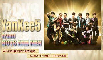 """【インタビュー】BOYS AND MEN YanKee5 みんなの夢を背に突き進め! """"YAMATO☆男子""""の生きる道"""