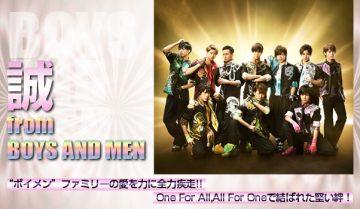 """【インタビュー】BOYS AND MEN 誠  """"ボイメン""""ファミリーの愛を力に全力疾走!! One For All,All For Oneで結ばれた堅い絆!"""