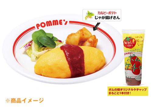 pomfood