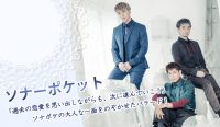 20161026_02_banner_Sonerpocket