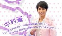 20161117_01_banner_Nakamura