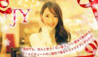20161207_01_banner_JY