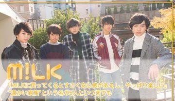 """【インタビュー】M!LK 「M!LKに戻ってくるとすごく安心感があるし、やっぱり楽しい」 """"温かい家族""""という名の5人といつまでも"""