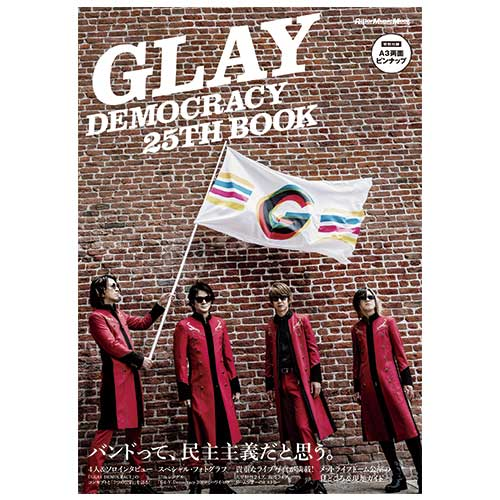 『GLAY DEMOCRACY 25TH BOOK』