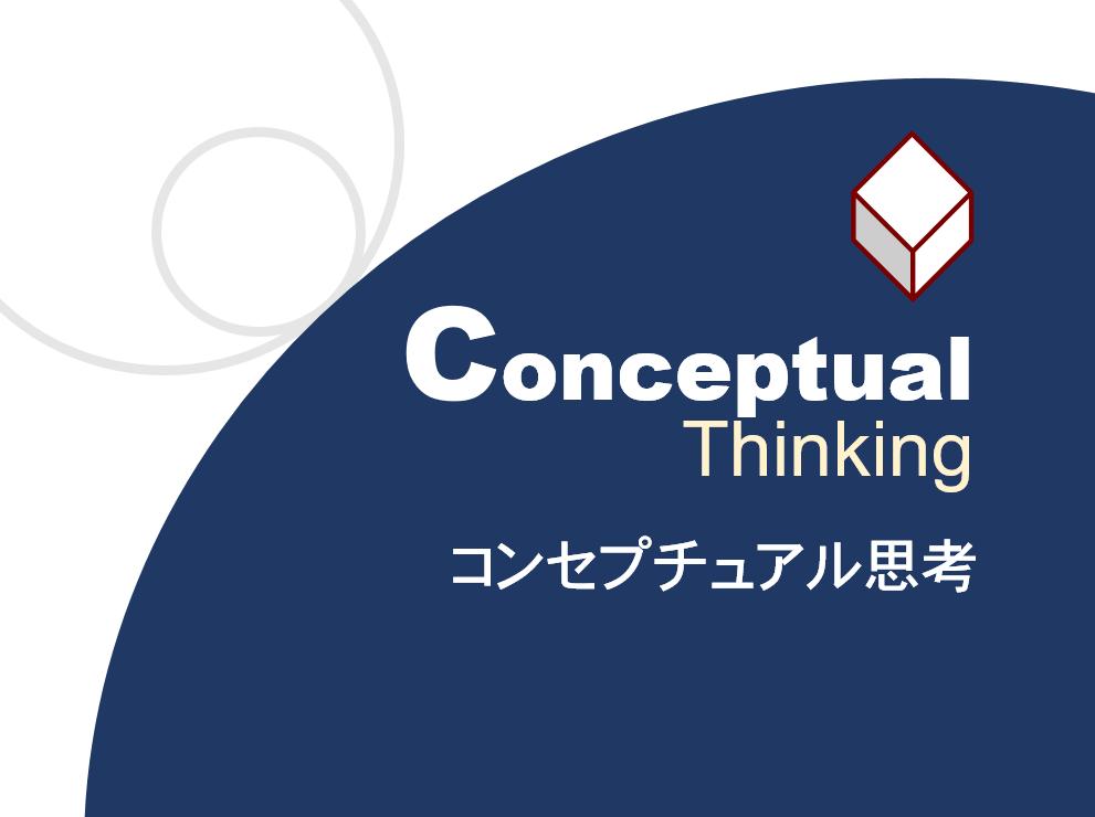 コンセプチュアル思考〈第2回〉 「コンセプチュアル思考」とは何か