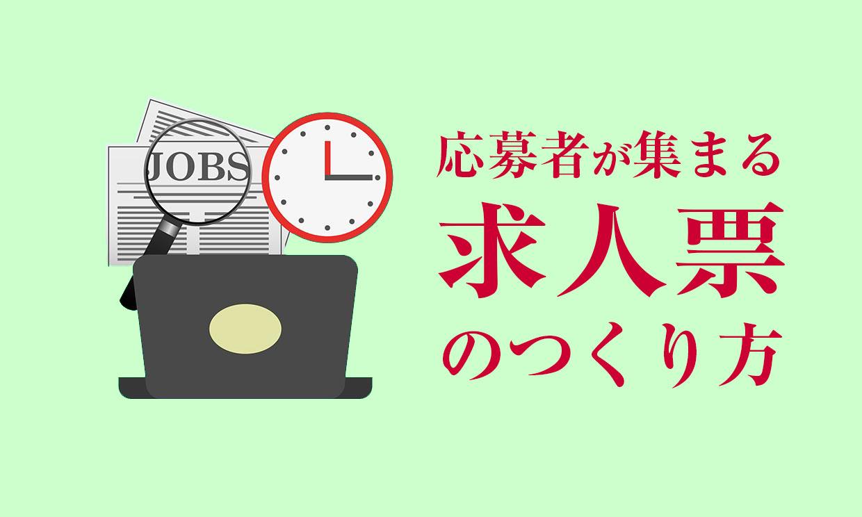 地方自治体や地方企業必見! 鹿児島県長島町が実践した、全国から応募者が集まる求人票のつくり方