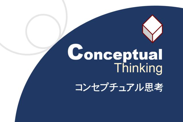 コンセプチュアル思考〈第7回〉 4つのスタンス・5つのスキル