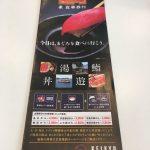 年間売上15万枚以上!超オトクな『みさきまぐろきっぷ』で三浦海岸にGO!