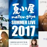三浦海岸の海の家『夏小屋』でSummer Live 2017が開催決定!