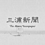 三浦新聞とは?