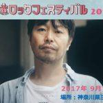 芋煮と音楽の融合!?三浦市で開催される芋煮ロックフェスティバルに曽我部恵一など豪華アーティストが登場!!