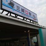 京急の「三崎口駅」が「三崎マグロ駅」に改名…!? その理由とは?