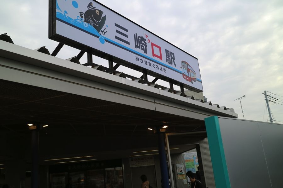 「三崎口駅」の画像検索結果